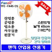 [팬마트 단독][무료배송][팬직] 스탠드형 선풍기 TFE-FA45CS 18인치 45cm