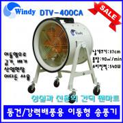 [무료배송]Windy 동건공업 DTV-400CA 강력배풍용 이동형 송풍기